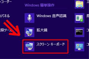 スクリーンキーボードWin8_05