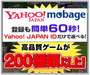 Yahoo!モバゲー