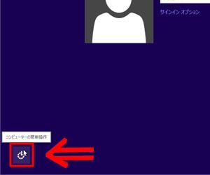 スクリーンキーボードWin8_01