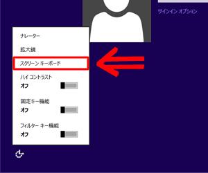 スクリーンキーボードWin8_02