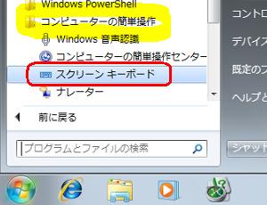 スクリーンキーボード_02