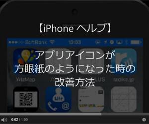 iPhone_help001