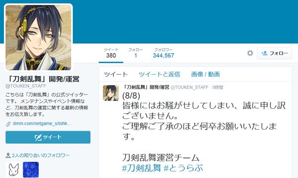 刀剣乱舞 トレパク Twitter