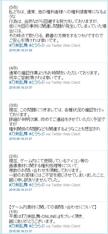 刀剣乱舞 トレパク Twitter 2