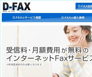 D-FAX