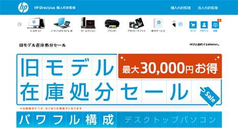 HP Directplus sale 1