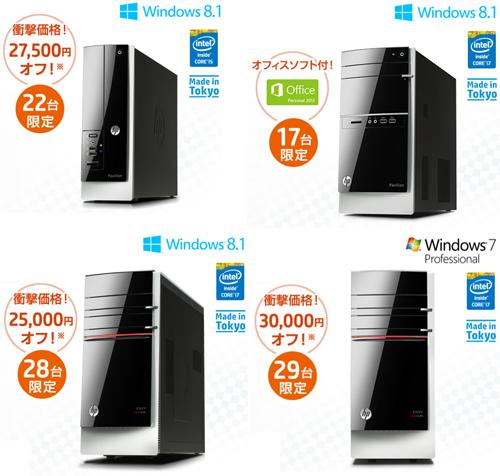 HP Directplus sale 2