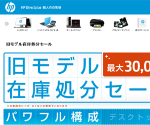 HP Directplus sale