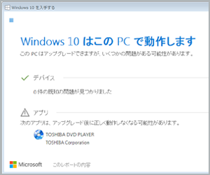 Win10_up_OK