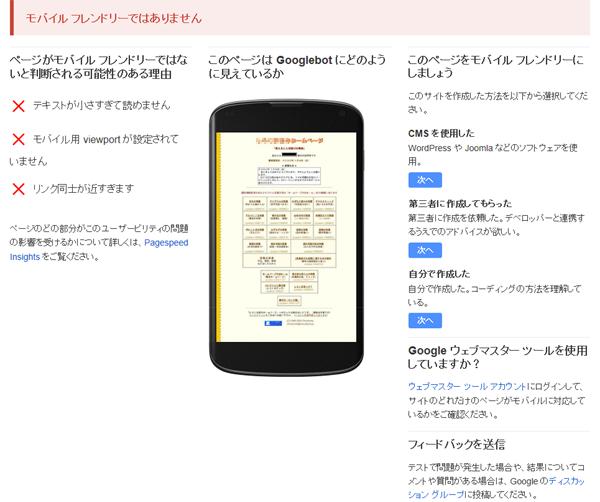 モバイル フレンドリー テスト 3