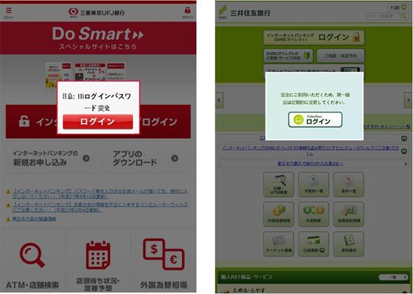 SMS フィッシング2