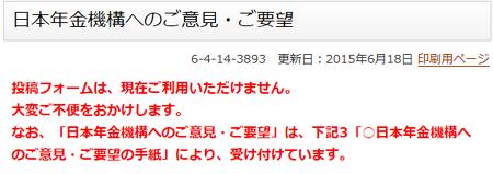 日本年金機構HP_00