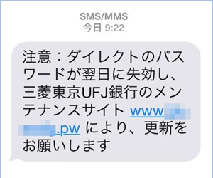 SMS フィッシング
