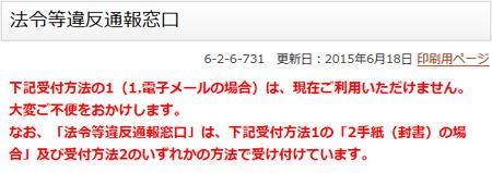 日本年金機構HP_02