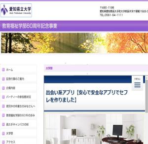 愛知県立大学 出会い系