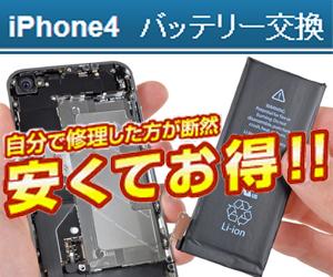 iPhone 4 バッテリー交換