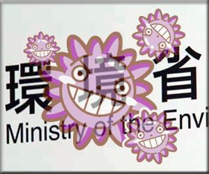 環境省 ウイルス感染