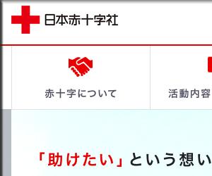 日本赤十字社 不正アクセス