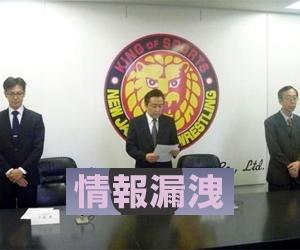新日本プロレス 情報漏洩