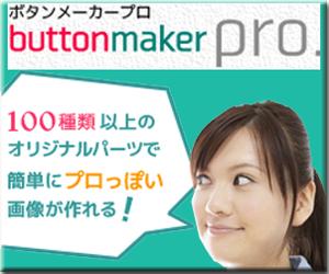 バナー作成 ボタンメーカープロ