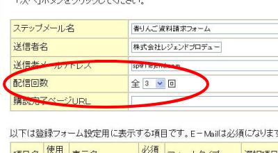 ステップメール アスメル 3