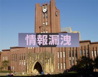 東京大学 情報流出
