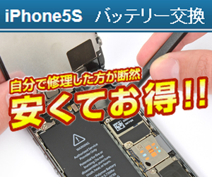 iPhone 5S バッテリー交換