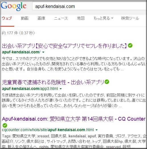 愛知県立大学 apuf-kendaisai com