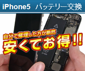 iPhone 5 バッテリー交換