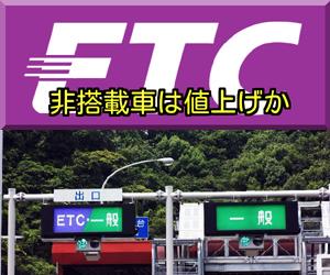 ETC 非搭載 高速料金値上げ