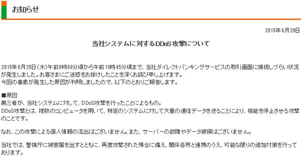 セブン銀行 DDoS攻撃 1