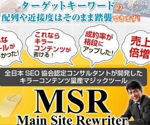 メイン・サイト・リライター MSR