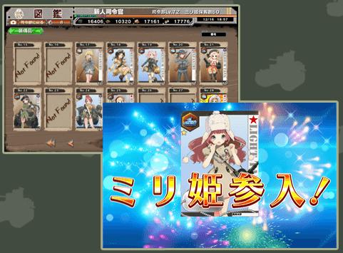 ミリ姫大戦 1