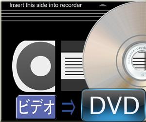ビデオテープからDVDへダビングする方法