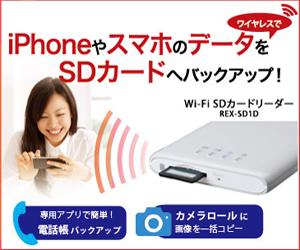 WiFi SDカードリーダー REX-SD1D
