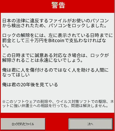 日本語版 ランサムウェア
