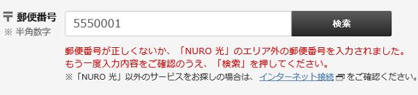 NURO 光 提供エリア