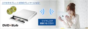 DVDミレル DVRP-W8AI