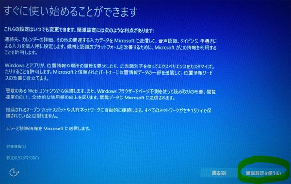 Windows 10 予約 アップグレード