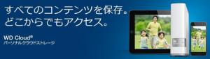 パーソナルクラウド WD Cloud