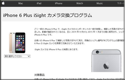 iPhone 6 Plus カメラ不具合