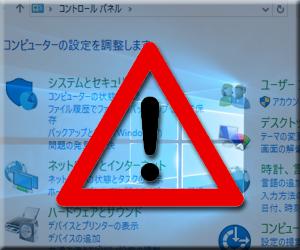 Windows 10 コントロールパネル