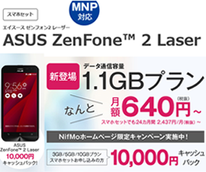 NifMo ASUS ZenFone 2 Laser