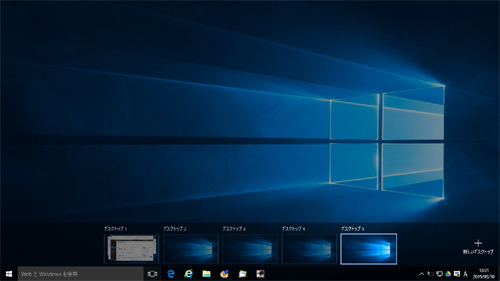 Windows 10 ショートカットキー