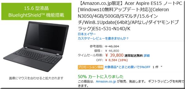 Amazon タイムセール ノートパソコン