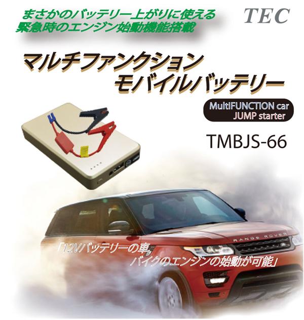 モバイルバッテリー TMBJS-66