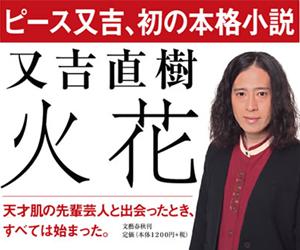 又吉 火花 電子書籍