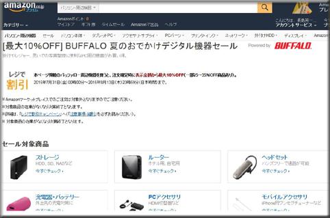 BUFFALO Amazon セール