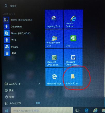 Windows10 スタートアップ フォルダ 場所