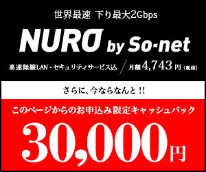 NURO 光 キャンペーン